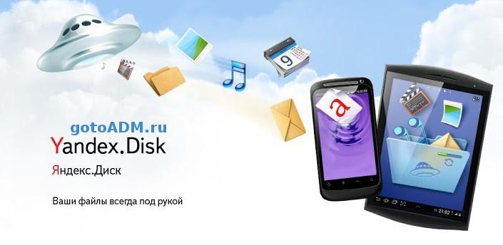 Расширить место на Яндекс Диск