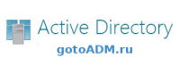 Скрипты PowerShell для работы с Active Directory