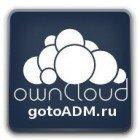Личное облачное хранилище ownCloud