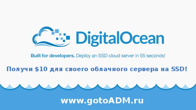Скидка и промокод на хостинг и VPS DigitalOcean
