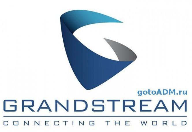 Обслуживание и настройка оборудования Grandstream