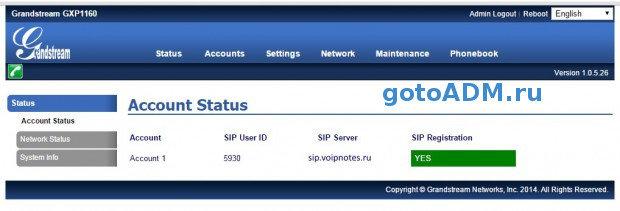 Регистрация линии (SIP) Grandstream GXP1160 / GXP1165