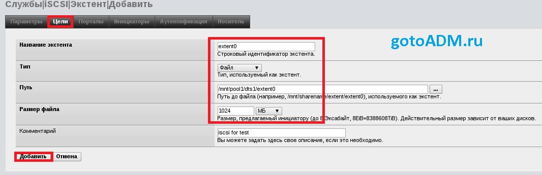 Настройка iSCSI target в NAS4Free