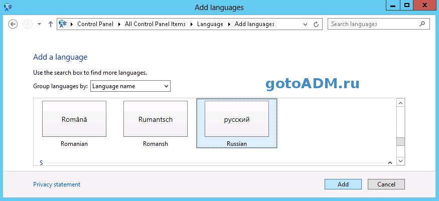 Выбор русского языка для использования в Windows Server 2012 R2