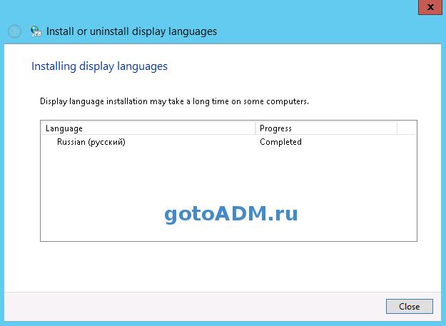 Смена языка интерфейса и системы Windows Server 2012 R2
