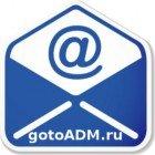Бесплатная почта с вашем именем на gotoadm.ru
