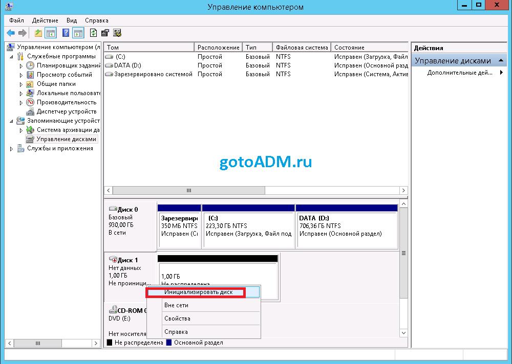 Управление дисками - добавление диска