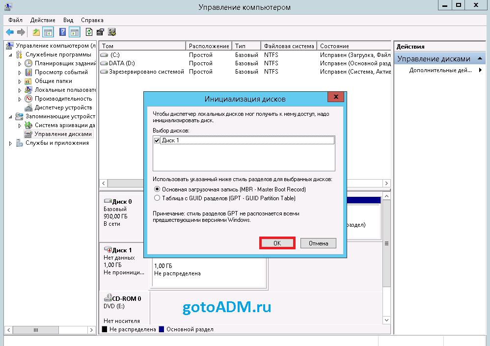 Инициализация диска Windows Server 2012 R2