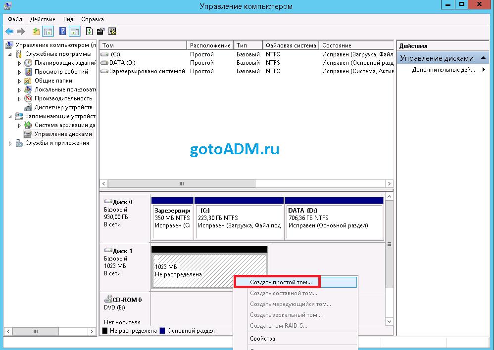 Создать простой том Windows Server 2012 R2