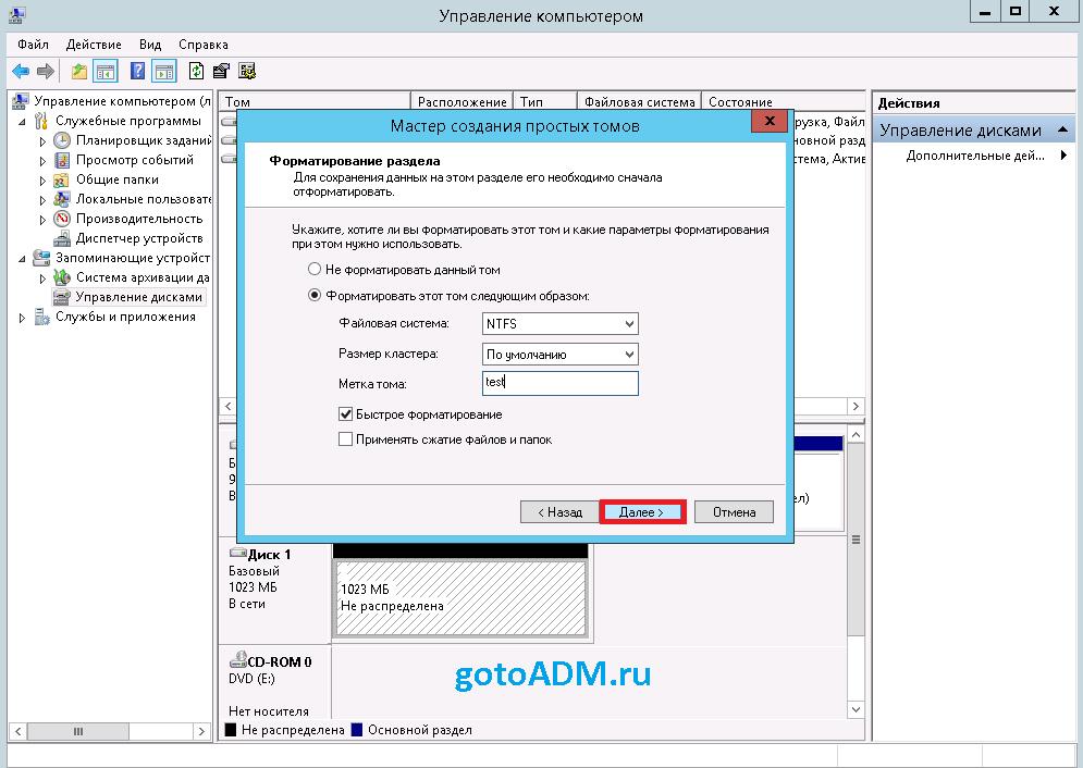 Мастер создания простых томов - управление дисками в Windows