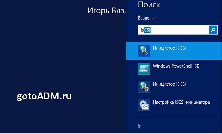Запуск Инициатор iSCSI Windows Server 2012 R2