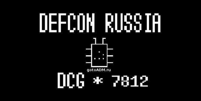 Конференция Defcon Russia