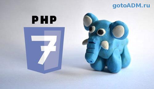 PHP 7 установка на CentOS / RHEL