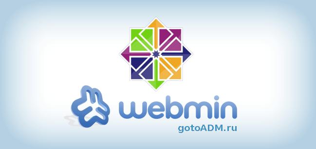 Инструкция по установке панели управления и мониторинга Webmin на CentOS 6 / 7 / RHEL
