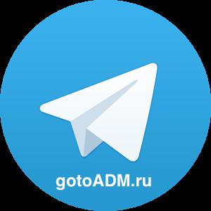 Просоединяйся к каналу gotoadm Telegram