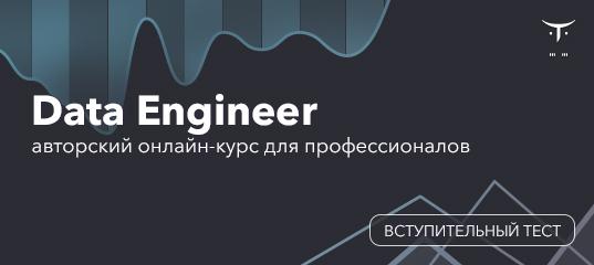 В мае начинаются занятия на профессиональном онлайн-курсе «Data Engineer»