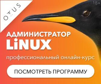 Онлайн курс Администратор Linux