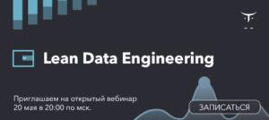Практический вебинар Data Engineer от OTUS.RU