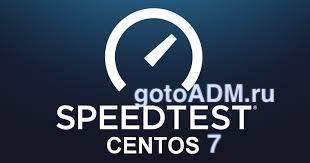 Установка и запуск speedtest by ookla на VPS c CentOS