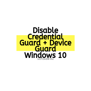 Отключить защитник Windows и Device Guard