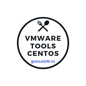 Установка VMware Tools на виртуалку CentOS в облаке VMware