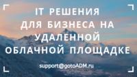 Облачные технологии для бизнеса в России
