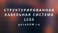 Лучшая кабельная система Legrand LCS3