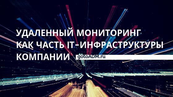 Мониторинг и устранение сбое в работе сайтов и серверов 24/7