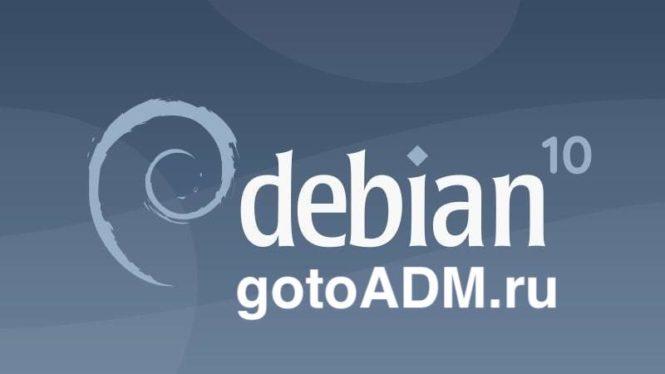 Инструкция по установке Debinan 10 на виртуальную машину