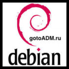 Администрирование сервера Debian