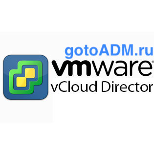 vCloud Director – облачная инфраструктура по подписке IaaS VMware