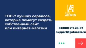 Обзор сервисов для создания онлайн-магазинов